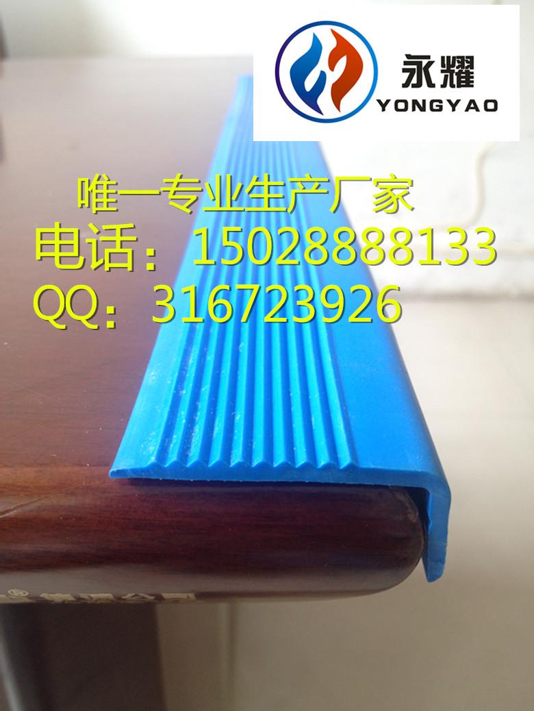 供应PVC护角 厂家直销 塑料防滑条