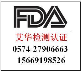 FDA认证哪里可以做?塑料制品FDA检测