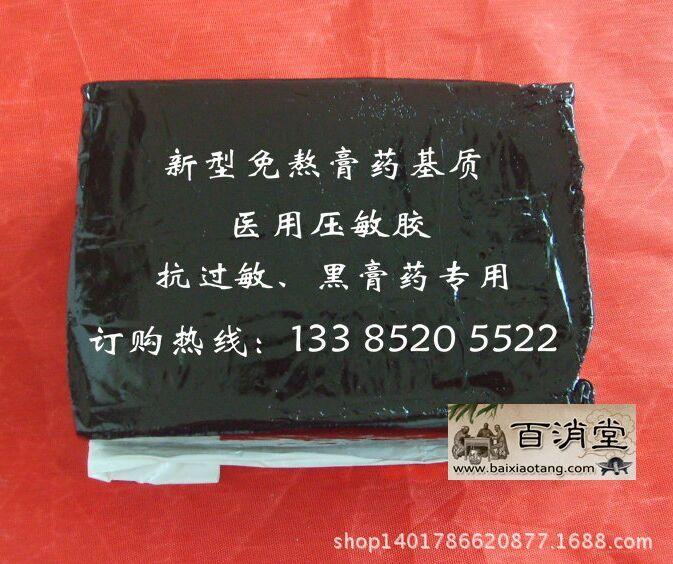 供应新型膏药基质医用压敏胶|热溶胶