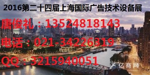 2016上海广告展 第24届上海国际广告展