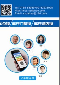 深圳大豪电子蓝牙智能锁控制板