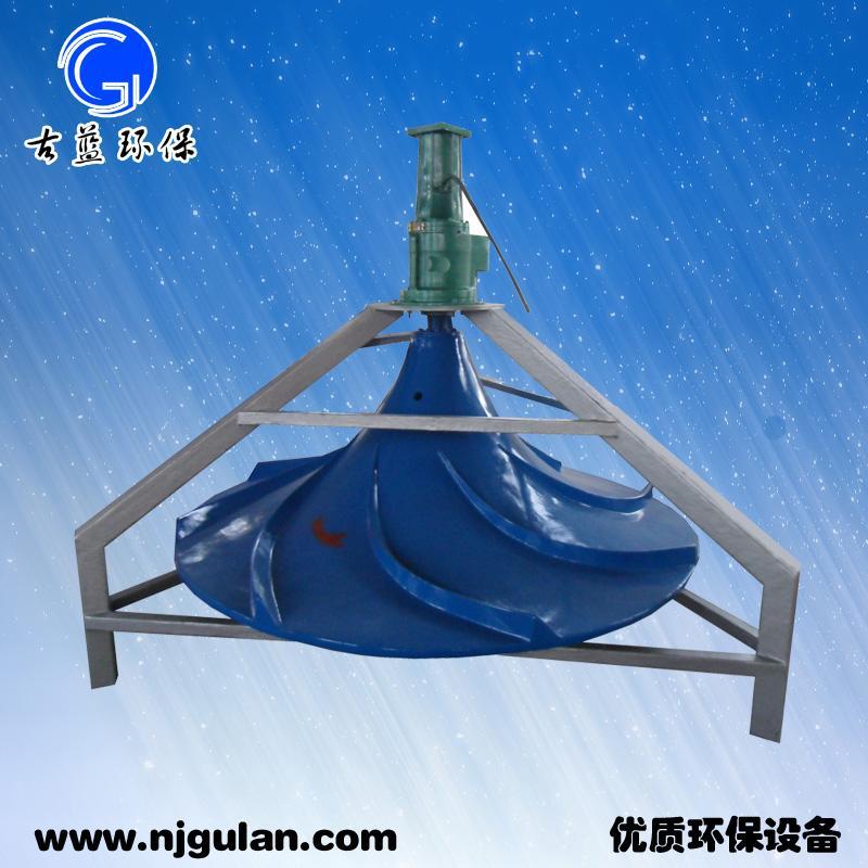潜水式QSJ-500双曲面搅拌机 曲面搅拌机 化工搅拌机 批发销