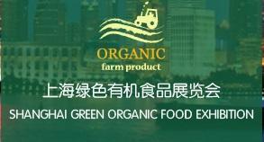 2015上海有机农产品展