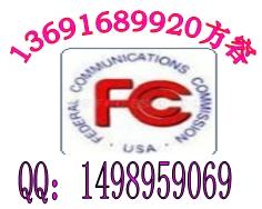 车载吸尘器CE认证车载吸尘器FCC认证13691689920方容