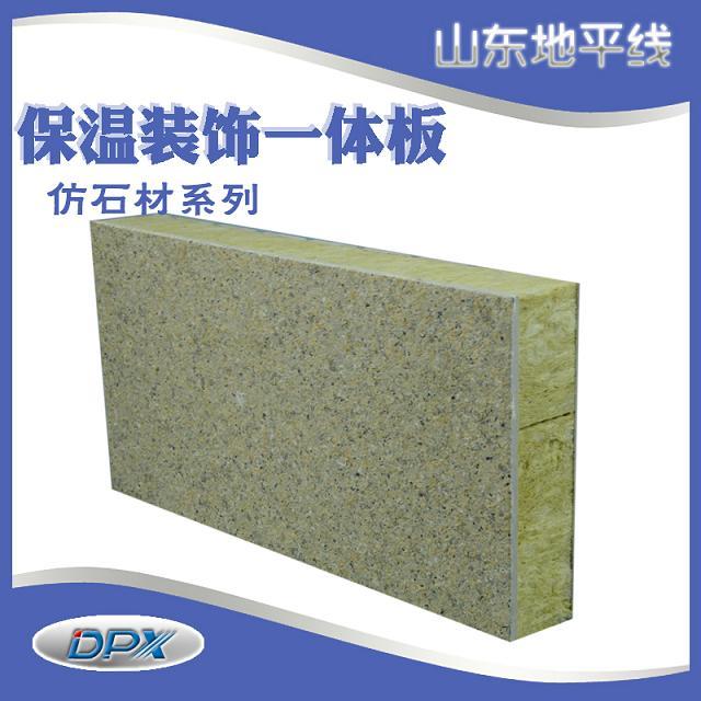 北京 上海 天津 仿石材保温装饰一体板生产厂家