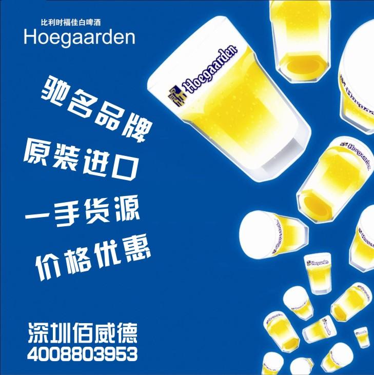 哈尔滨福佳白啤酒期货进口Hoegaarden