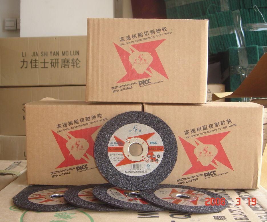 大量批发105*1.2*16广东金钻牌切割片 砂轮片