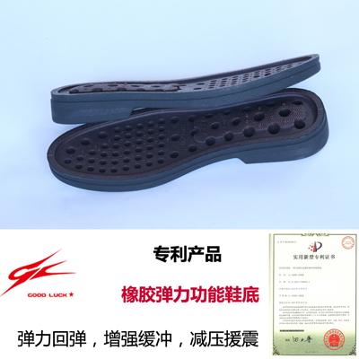 橡胶鞋底 手工鞋底单鞋拖鞋底鞋材 防滑耐磨底批发 推广
