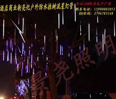 户外夜景挂树流星灯 美化环境装饰灯