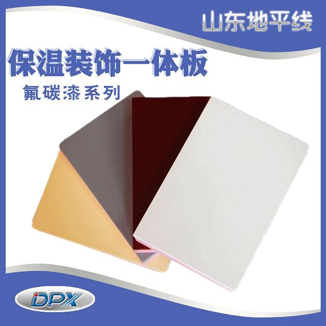 衡水 氟碳漆保温装饰一体板 金属漆 多彩漆饰面地平线厂家