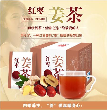 红枣姜茶固体饮料代加工