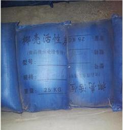 重庆水处理材料,重庆椰壳活性炭系列产品,重庆椰壳活性炭现货批发