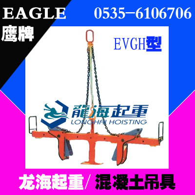 EVGH型鹰牌混凝土夹具,2000kg混凝土吊钳,龙海起重