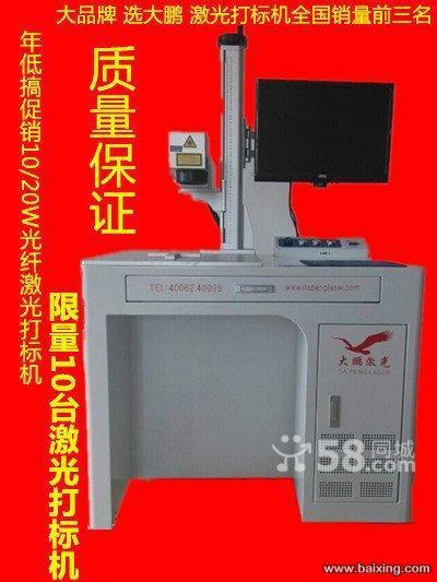 供应空调电视遥控器雕刻激光打标机