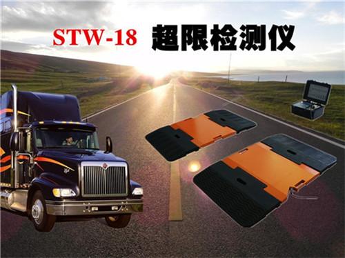 治超专用移动式路政超限称重仪 首创保障设备!