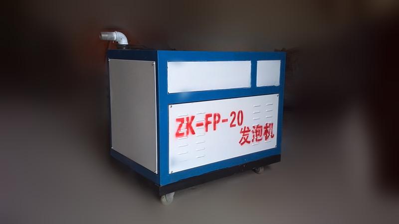 ZK-FP-20水泥发泡机|厂家直销|泡沫质量度高