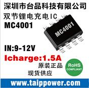8.4V双节锂电池充电ic