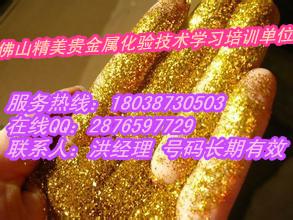 广东佛山泥沙泥巴成分含量检测-金银钯铂铑含量化验中心