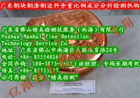 东莞铜块铜渣铜边料废铜紫铜黄铜铜料含量比例化验成分分析检测100