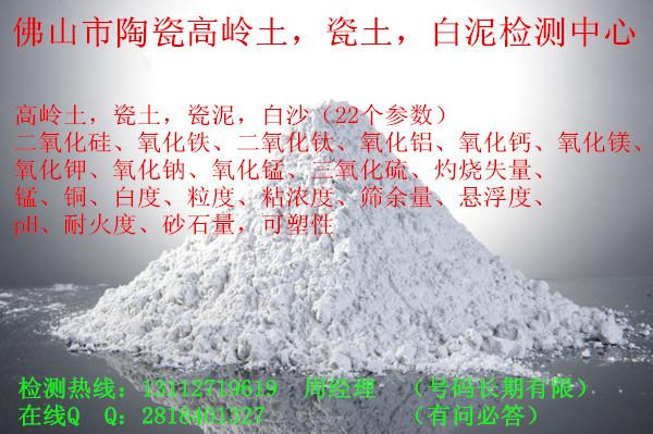广西石英砂硅铁含量检测
