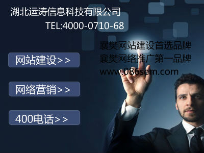 襄阳企业400电话|襄阳企业营销型网站建设公司