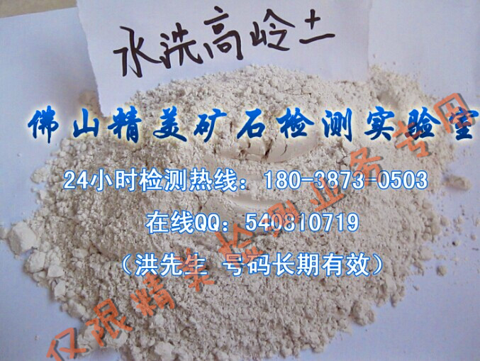 广东湛江市优质高岭土常规成分检测及化验公司