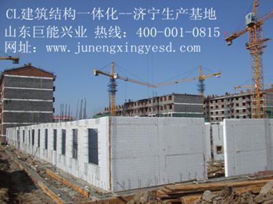 CL建筑节能与结构一体化