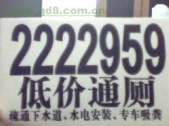 惠州惠城疏通下水道22222959时要注意一些什么事项