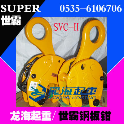 SVC 1H世霸钢板钳,把手式竖吊钢板钳,龙海起重代理