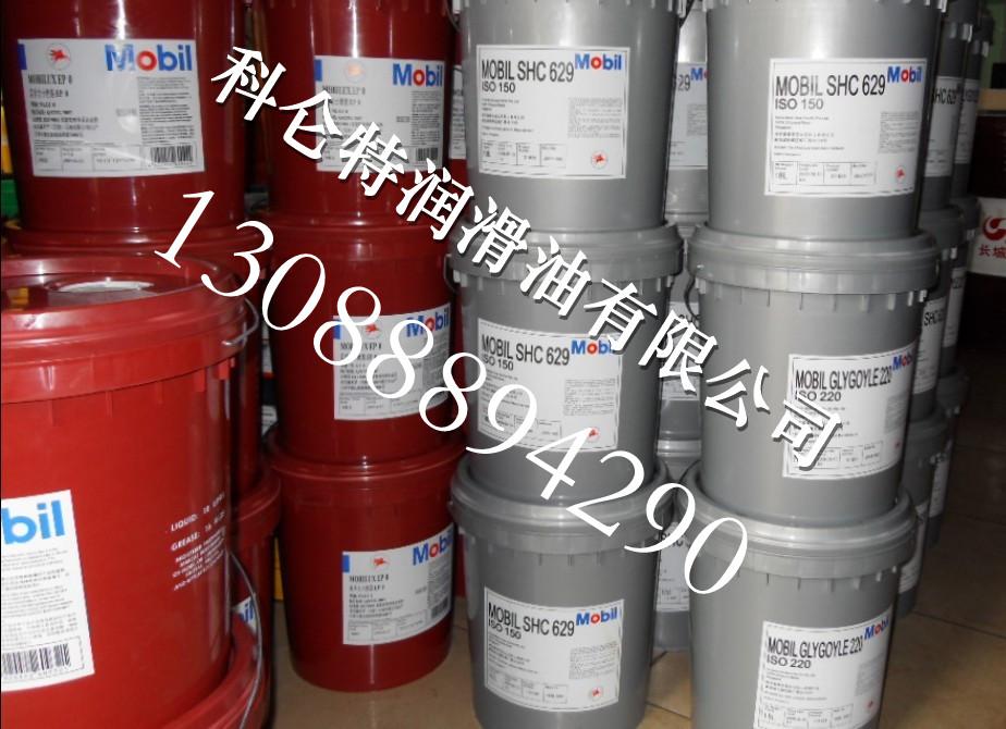 美孚力富SHC007高温合成润滑脂