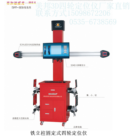 烟台美邦3D四轮定位仪M6A