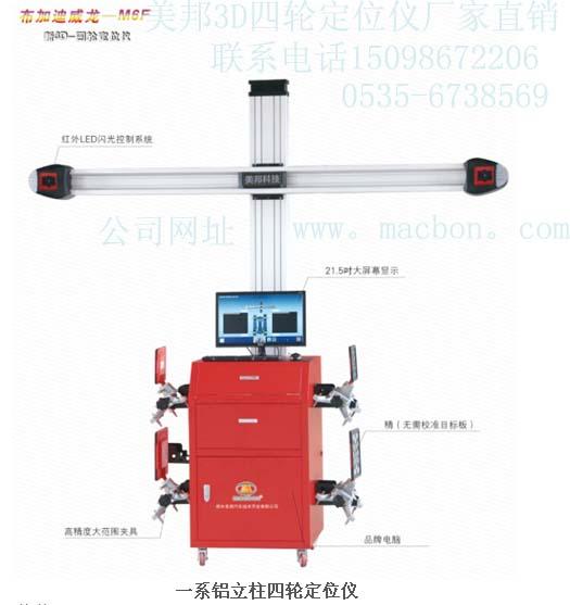 烟台美邦3D四轮定位仪M6F