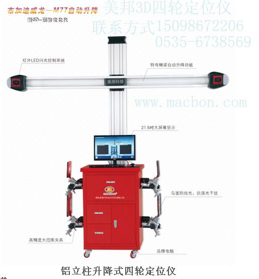 烟台美邦3D四轮定位仪M77