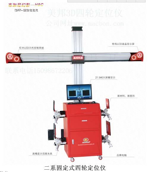 烟台美邦3D四轮定位仪H9C