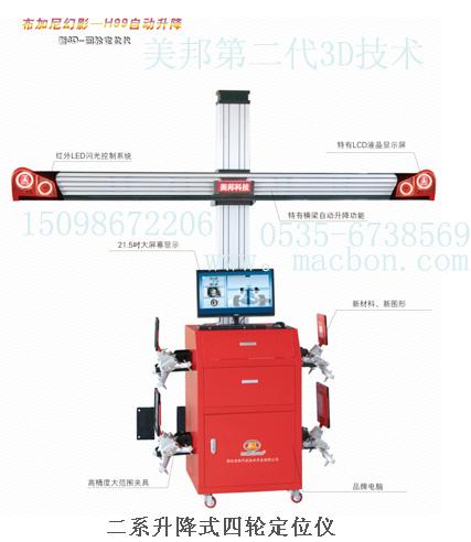烟台美邦3D四轮定位仪H99