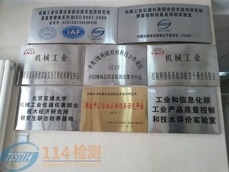 北京机车车辆设备机械冲击和振动测试实验报告服务