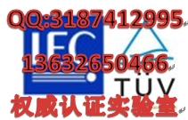 空气净化器SASO认证CE认证加湿器CE认证RCM认证