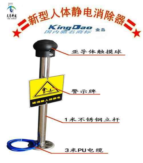 PS-D人体静电消除器