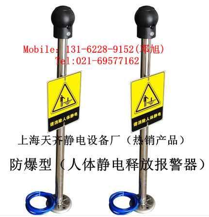 PS-A智能防爆型人体静电释放报警器