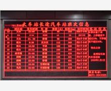 青岛led显示屏制作批发维修