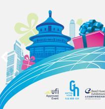 2015北京礼品展(秋季礼品展)