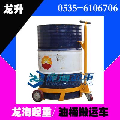 油桶搬运车厂家:手动油桶搬运车/液压式油桶车现货,龙海起重