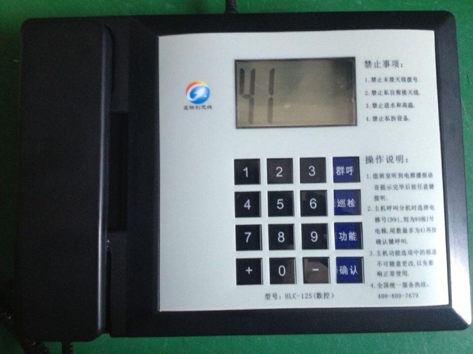 数字电梯无线对讲系统