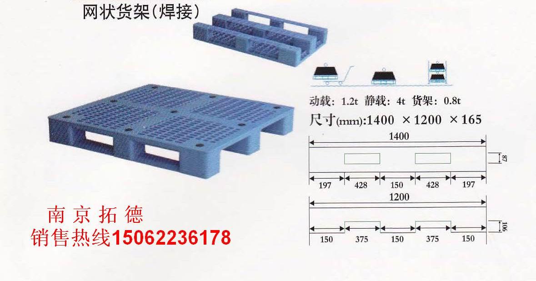 拓德塑料托盘—网状货架(焊接)系列