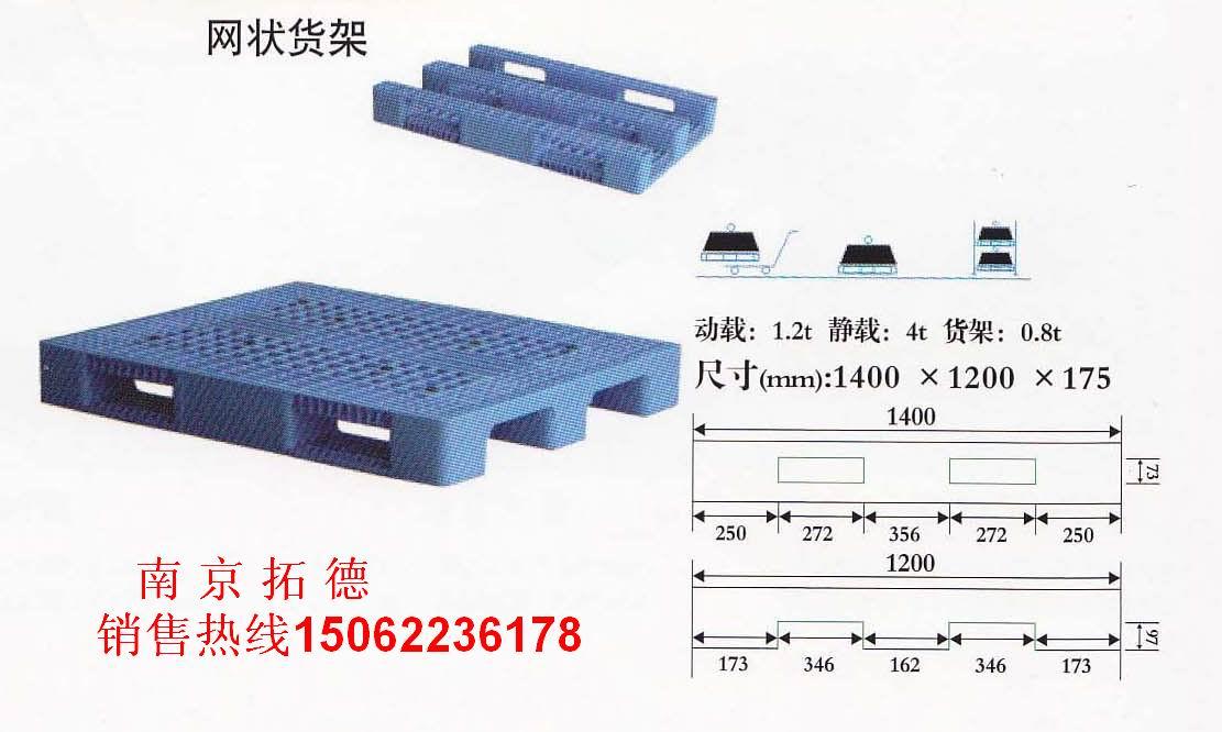 拓德塑料托盘—网状货架系列(可置钢管)