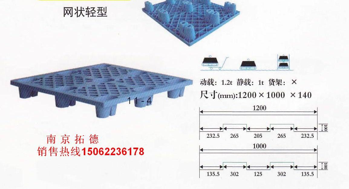 拓德塑料托盘—网状轻型系列