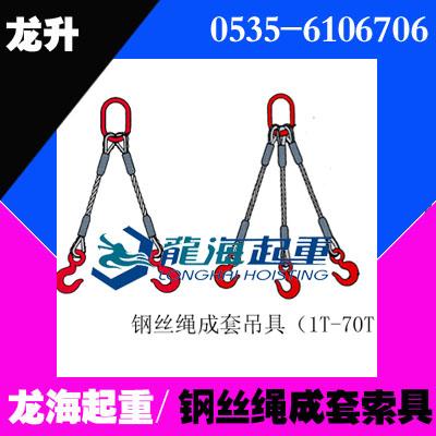 钢丝绳成套吊具【吊装专用工具】龙海起重厂家