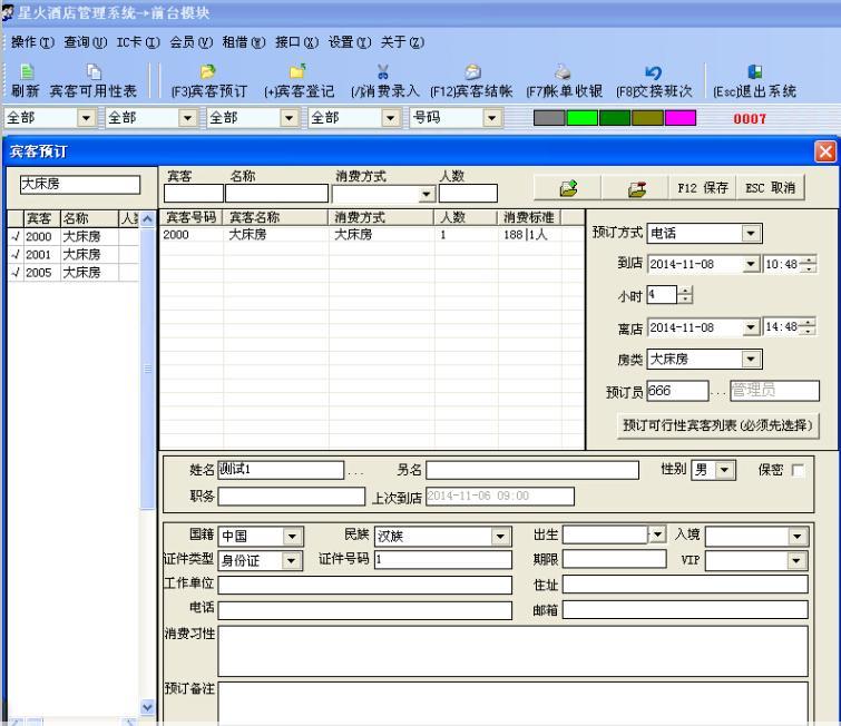 餐饮点菜软件重庆餐饮管理系统报价
