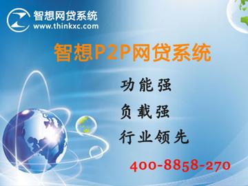 p2p网贷系统 认准智想新创 风控安全+系统稳定
