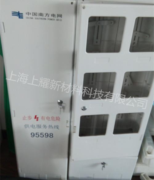 上海上耀玻璃钢smc材料电表箱